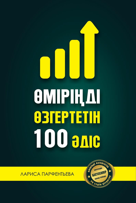 Өміріңді өзгертетін 100 әдіс